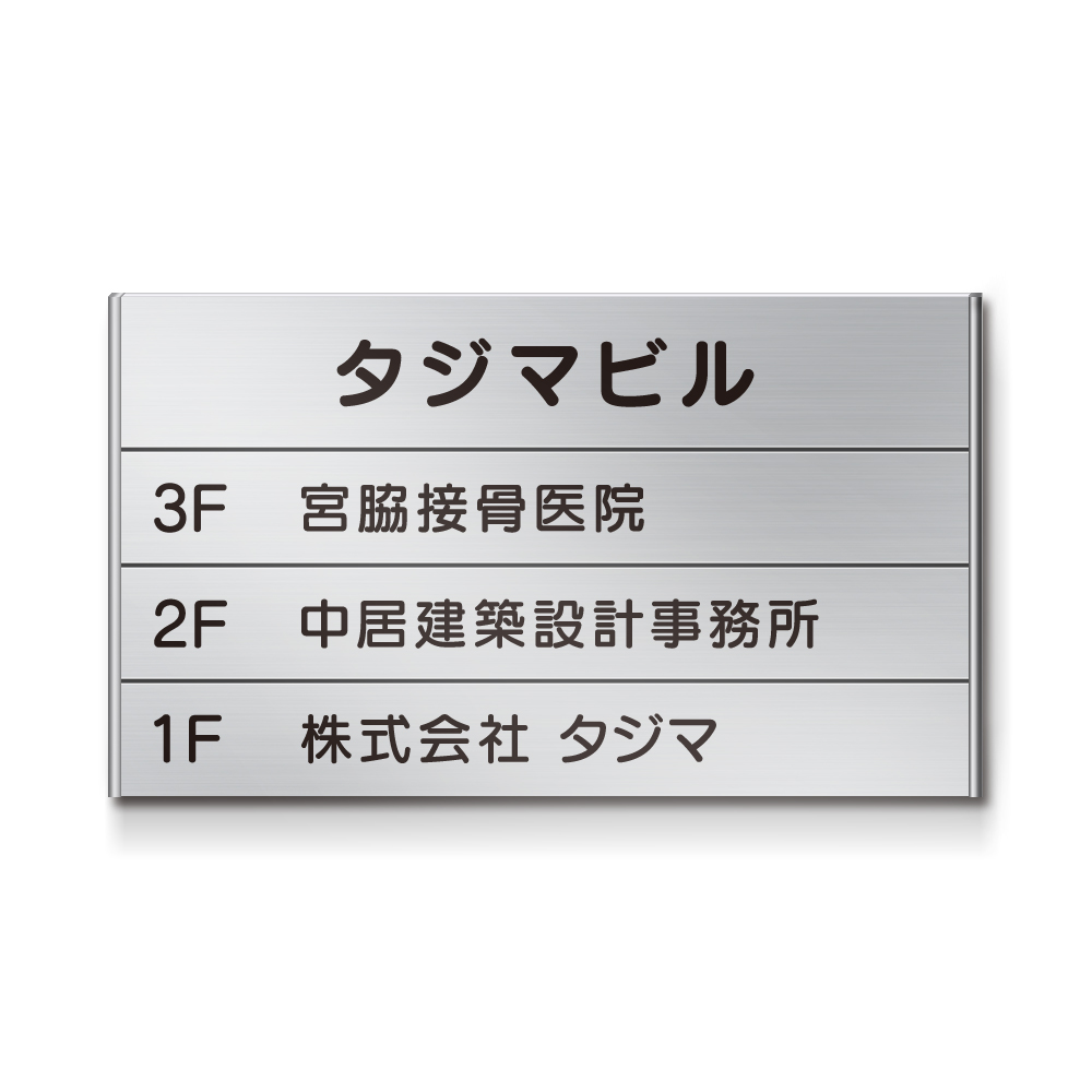 FR450-4段セパレート案内板アルミ型表示入幅464×高266×厚15mm