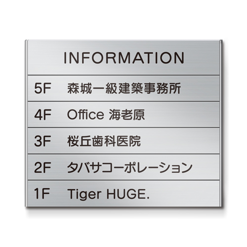 FR450-6段セパレート案内板アルミ型表示入幅464×高390×厚15mm