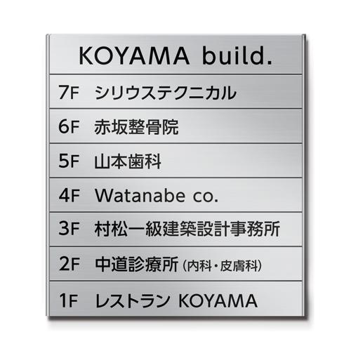 FR600-8段セパレート案内板アルミ型表示入幅614×高664×厚15mm