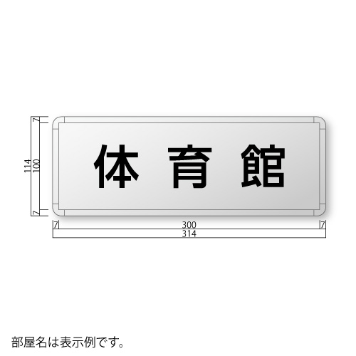 FRA110-Sフリーサイズプレート正面型S価格幅314×高114×厚15mm