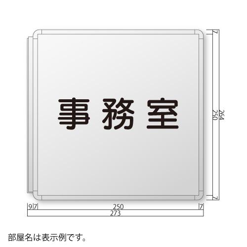 FRAY260-Sフリーサイズプレート側面型S価格幅273×高164×厚20mm