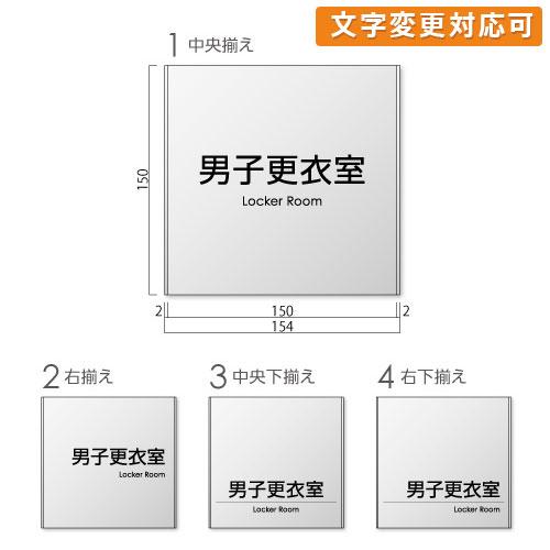 FT150-danshikoui-kakアルミ男子更衣室プレート角ゴ幅154×高150×厚8mm