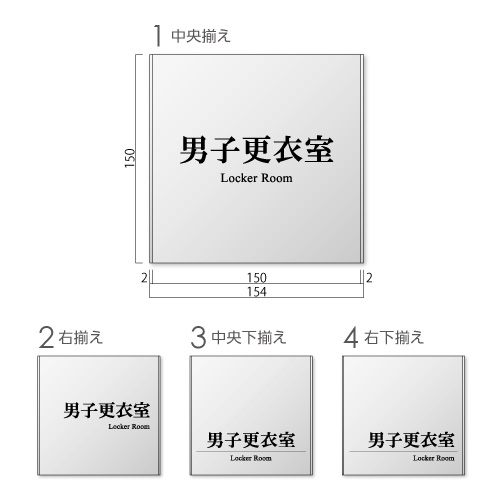 FT150-danshikoui-minアルミ男子更衣室プレート明朝幅154×高150×厚8mm