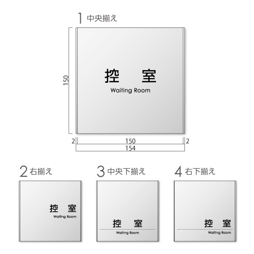FT150-hikae-kakアルミ控室プレート角ゴ幅154×高150×厚8mm