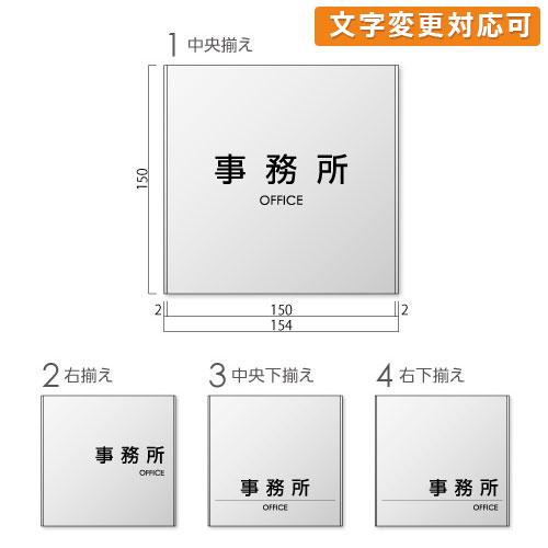 FT150-jimu-kakアルミ事務所プレート角ゴ幅154×高150×厚8mm