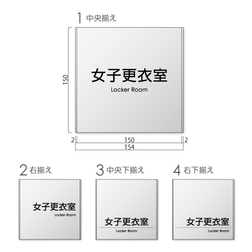 FT150-joshikoui-kakアルミ女子更衣室プレート角ゴ幅154×高150×厚8mm