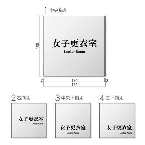 FT150-joshikoui-minアルミ女子更衣室プレート明朝幅154×高150×厚8mm