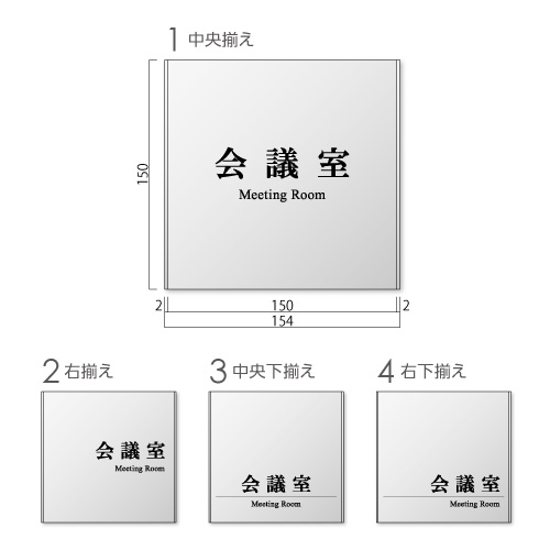 FT150-kaigi-minアルミ会議室プレート明朝幅154×高150×厚8mm