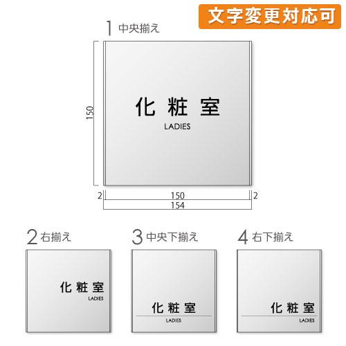 FT150-kesho-la-kakアルミ化粧室プレート(女性)角ゴ幅154×高150×厚8mm