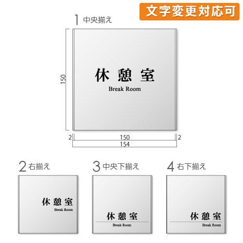 FT150-kyukei-minアルミ休憩室プレート明朝幅154×高150×厚8mm