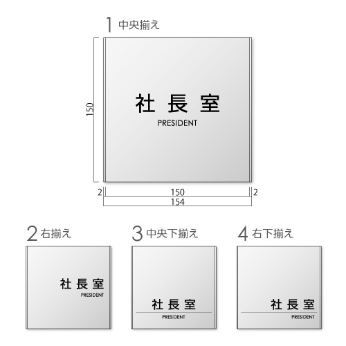 FT150-shachou-kakアルミ社長室プレート角ゴ幅154×高150×厚8mm
