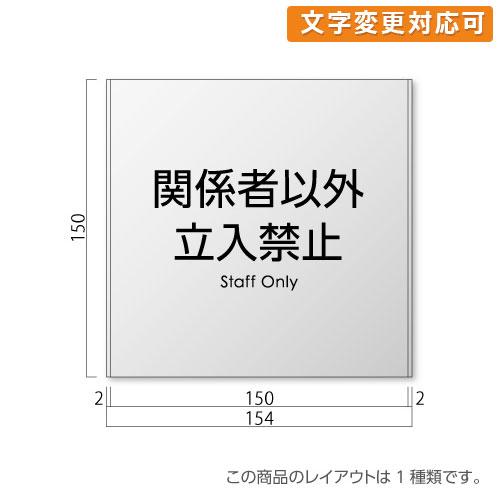 FT150-tachiiri-kakアルミ関係者以外立入禁止プレート角ゴ幅154×高150×厚8mm