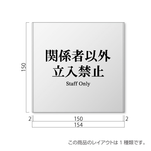FT150-tachiiri-minアルミ関係者以外立入禁止プレート明朝幅154×高150×厚8mm