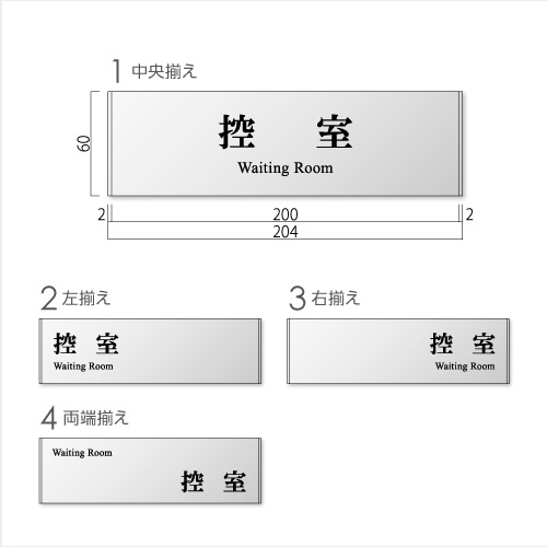 FT60-hikae-minアルミ控室プレート明朝幅204×高60×厚8mm