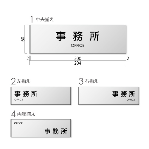 FT60-jimu-kak アルミ 事務所プレート 角ゴ 幅204×高60×厚8mm