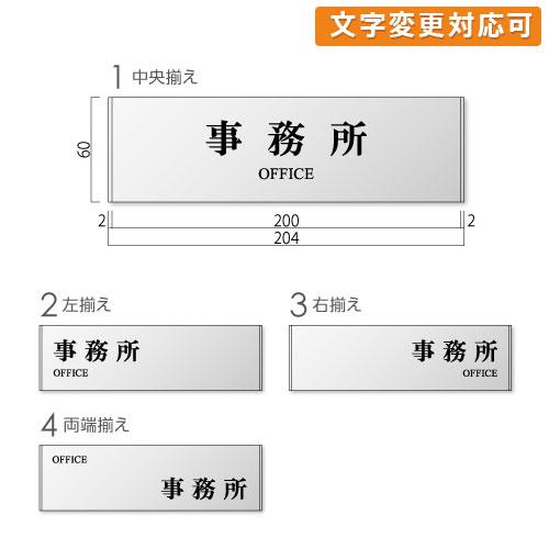 FT60-jimu-min アルミ 事務所プレート 明朝 幅204×高60×厚8mm