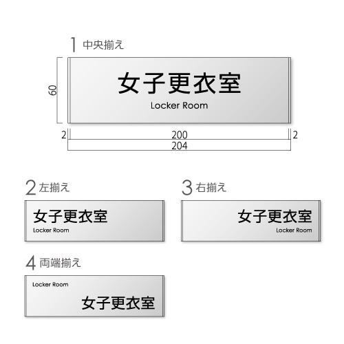 FT60-joshikoui-kakアルミ女子更衣室プレート角ゴ幅204×高60×厚8mm
