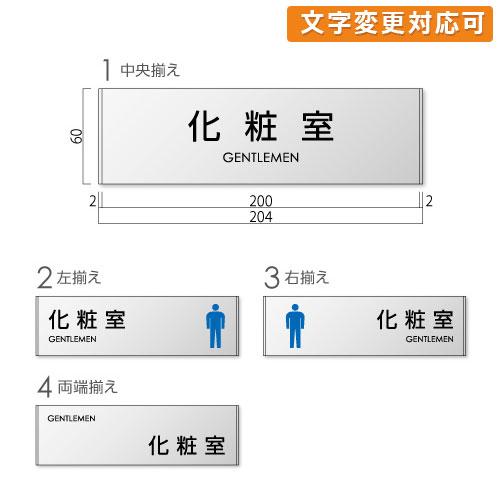 FT60-kesho-ge-kakアルミ化粧室プレート(男性)角ゴ幅204×高60×厚8mm