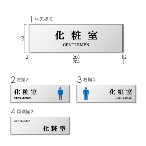 FT60-kesho-ge-minアルミ化粧室プレート(男性)明朝幅204×高60×厚8mm