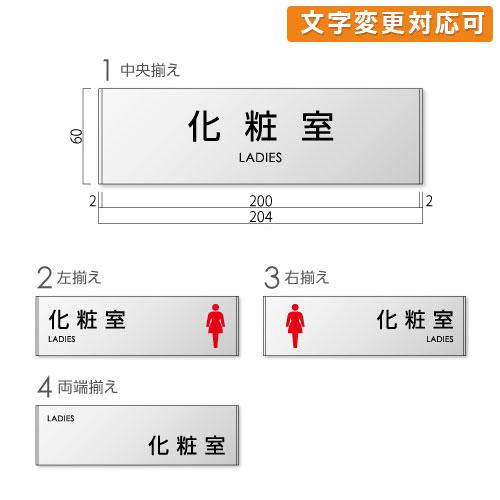 FT60-kesho-la-kakアルミ化粧室プレート(女性)角ゴ幅204×高60×厚8mm