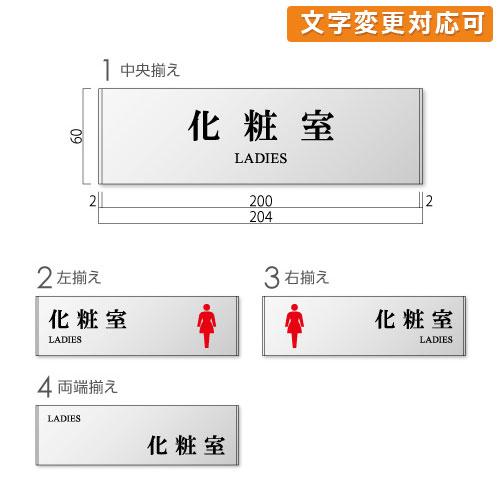 FT60-kesho-la-minアルミ化粧室プレート(女性)明朝幅204×高60×厚8mm