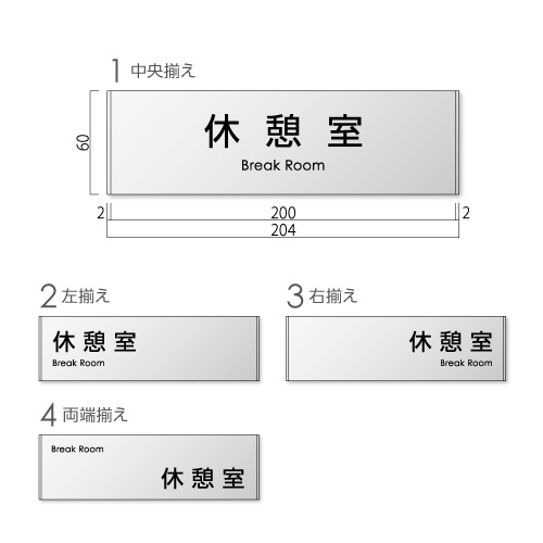 FT60-kyukei-kakアルミ休憩室プレート角ゴ幅204×高60×厚8mm