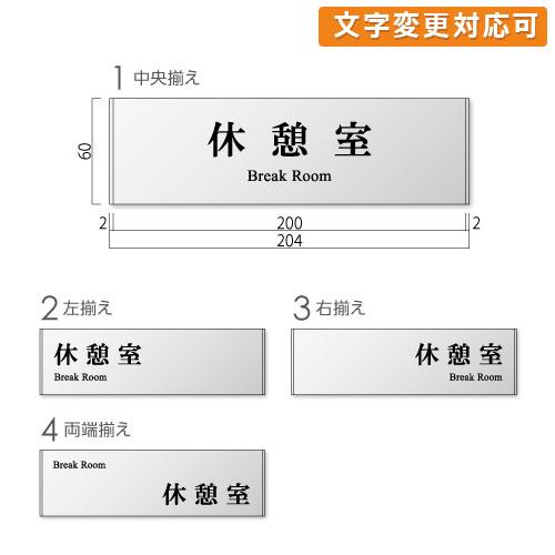 FT60-kyukei-minアルミ休憩室プレート明朝幅204×高60×厚8mm