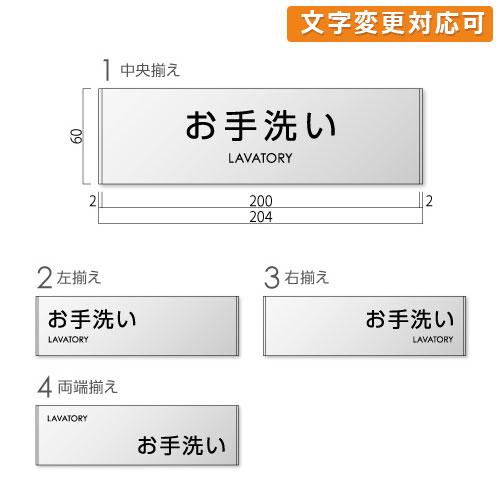 FT60-otearai-kakアルミお手洗いプレート角ゴ幅204×高60×厚8mm