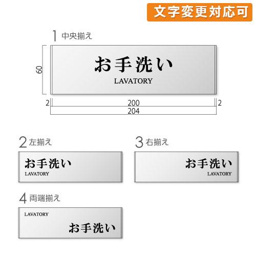FT60-otearai-minアルミお手洗いプレート明朝幅204×高60×厚8mm