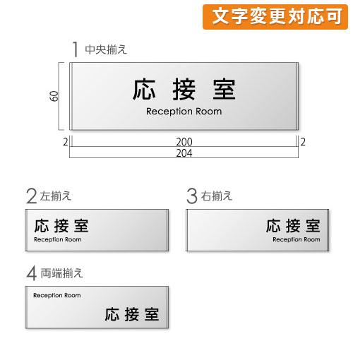 FT60-ousetsu-kakアルミ応接室プレート角ゴ幅204×高60×厚8mm