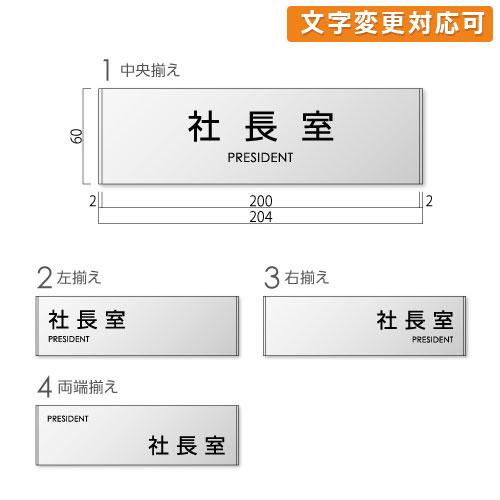 FT60-shachou-kakアルミ社長室プレート角ゴ幅204×高60×厚8mm