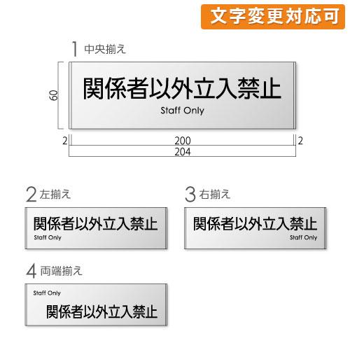 FT60-tachiiri-kakアルミ関係者以外立入禁止プレート角ゴ幅204×高60×厚8mm