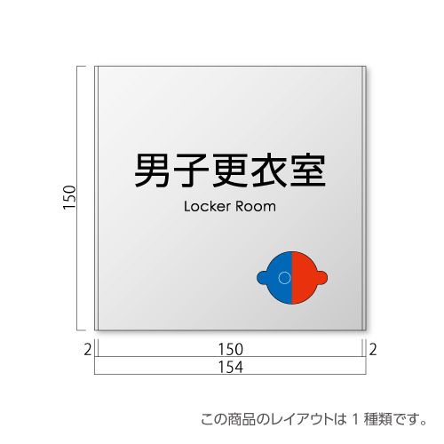 FTM150-danshikoui-kakアルミ在空目印付男子更衣室プレート角ゴ幅154×高150×厚8mm