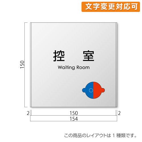 FTM150-hikae-kakアルミ在空目印付控室プレート角ゴ幅154×高150×厚8mm