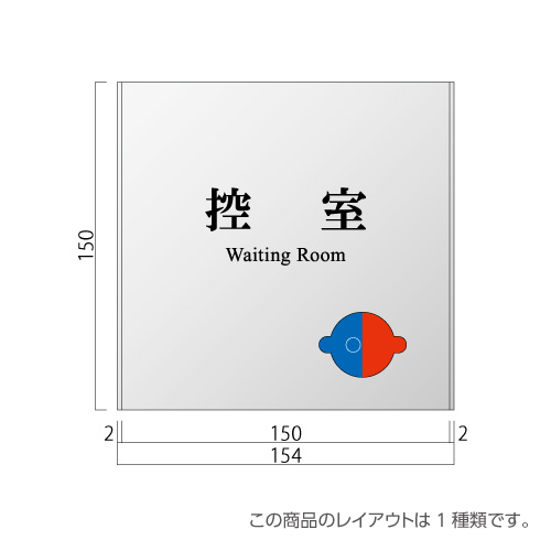 FTM150-hikae-minアルミ在空目印付控室プレート明朝幅154×高150×厚8mm