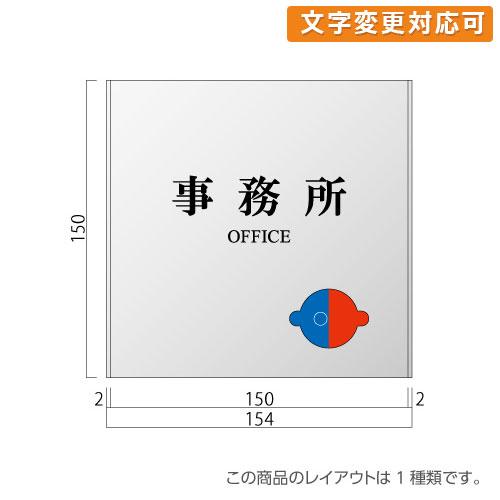FTM150-jimu-min アルミ 在空目印付 事務所プレート 明朝 幅154×高150×厚8mm