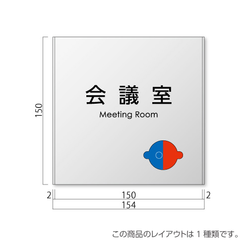 FTM150-kaigi-kakアルミ在空目印付会議室プレート角ゴ幅154×高150×厚8mm