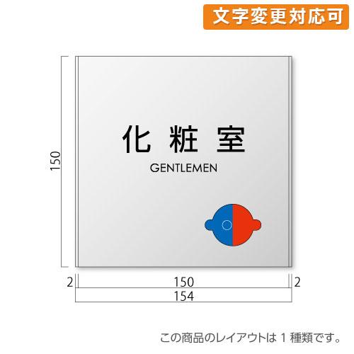 FTM150-kesho-ge-kakアルミ在空目印付化粧室プレート(男性)角ゴ幅154×高150×厚8mm