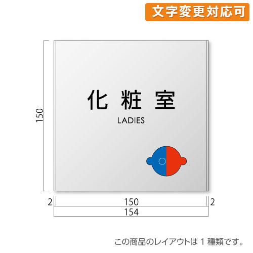 FTM150-kesho-la-kakアルミ在空目印付化粧室プレート(女性)角ゴ幅154×高150×厚8mm