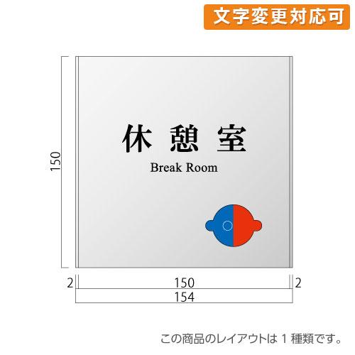 FTM150-kyukei-minアルミ在空目印付休憩室プレート明朝幅154×高150×厚8mm