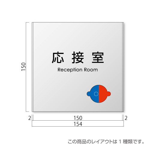 FTM150-ousetsu-kakアルミ在空目印付応接室プレート角ゴ幅154×高150×厚8mm