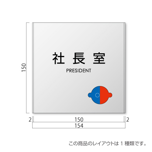FTM150-shachou-kakアルミ在空目印付社長室プレート角ゴ幅154×高150×厚8mm