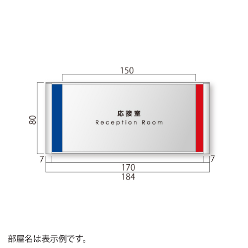 FTR-N80-Sフリーサイズプレートサイド枠正面型:切替表示S価格幅184×高80×厚15mm