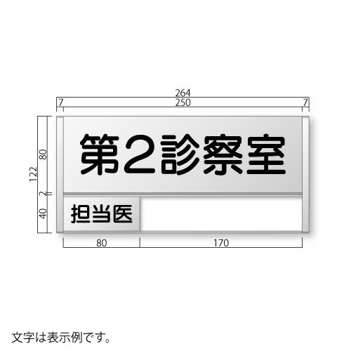 FTR30-Sフリーサイズプレートサイド枠正面型:在空+氏名表示付S価格幅264×高122×厚15mm