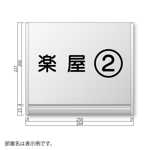 FTRP60-Sフリーサイズプレートサイド枠正面型:ペーパーハンガー付S価格幅264×高227×厚15mm