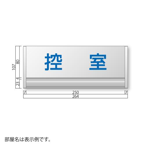 FTRP65-Sフリーサイズプレートサイド枠正面型:ペーパーハンガー付S価格幅264×高107×厚15mm