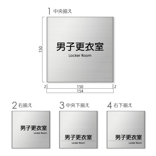 FTS150-danshikoui-kakステンレス男子更衣室プレート角ゴ幅154×高150×厚8mm