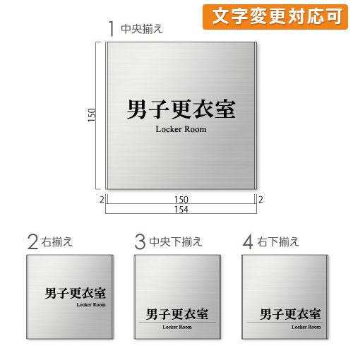 FTS150-danshikoui-minステンレス男子更衣室プレート明朝幅154×高150×厚8mm