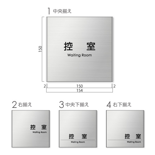 FTS150-hikae-kakステンレス控室プレート角ゴ幅154×高150×厚8mm