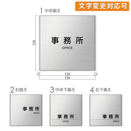 FTS150-jimu-kak ステンレス 事務所プレート 角ゴ 幅154×高150×厚8mm